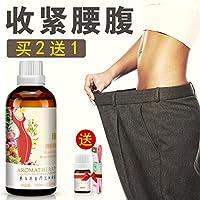产后收紧皮肤紧致肚子精油按摩 腰腹部收腹精油全身身体提拉紧致100ml