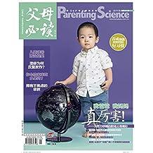 《父母必读》杂志2019年第5期(我的爸爸真厉害 儿童哮喘防治提案)