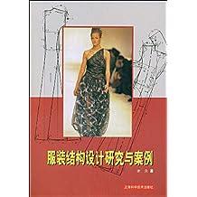 服装结构设计研究与案例
