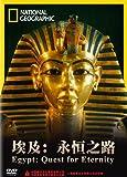 埃及:永恒之路(DVD)
