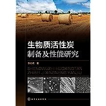 生物质活性炭制备及性能研究