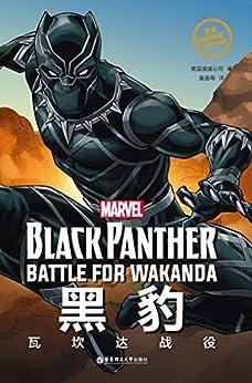"""""""漫威超级英雄双语故事. Black Panther 黑豹:瓦坎达战役(赠英文音频与单词随身查APP) (English Edition)"""",作者:[美国漫威公司]"""