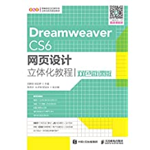 Dreamweaver CS6网页设计立体化教程(双色微课版)