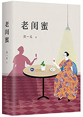 老闺蜜.pdf