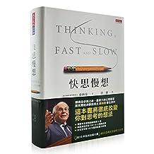 【中商原版】快思慢想 台版 思考快与慢中文版 正版 这本书将彻底改变你对思考的想法