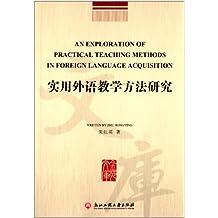 实用外语教学方法研究