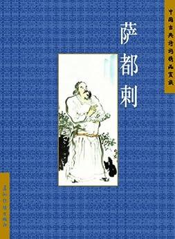 """""""萨都剌(中国古典诗词精品赏读丛书)(中文版)"""",作者:[廖菊楝]"""