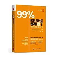 99%的销售指标都用错了:破解销售管理的密码