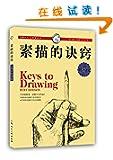 西方经典美术技法译丛:素描的诀窍(15周年畅销版)