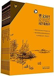 草房子套裝(全9冊 )  (曹文軒作品,最美的《草房子》) (曹文軒畫本·草房子)