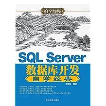 SQL Server数据库开发自学经典