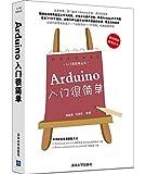 Arduino入门很简单/入门很简单丛书