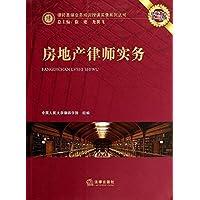房地产律师实务 (律师高端业务培训授课实录系列丛书)