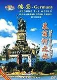 环游世界:德国•莱茵河之旅(DVD)