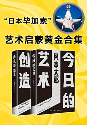 艺术启蒙黄金合集 :《今日的艺术》《传统即创造》 - 冈本太郎