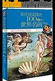 你应该读懂的100幅世界名画(典藏版)
