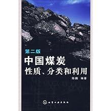 中国煤炭性质、分类和利用(第2版)