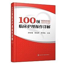 100项临床护理操作详解