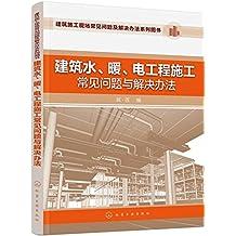 建筑水、暖、电工程施工常见问题与解决办法 (建筑施工现场常见问题及解决办法系列图书)