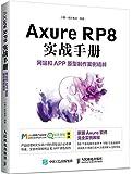 Axure RP8 实战手册:网站和APP原型制作案例精粹