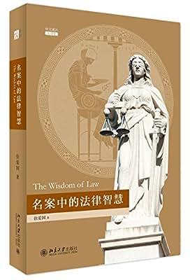 名案中的法律智慧.pdf