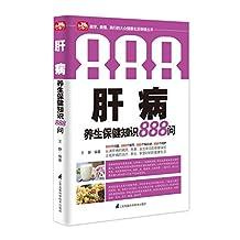 肝病养生保健知识888问 (易学、易懂、易行的大众健康生活保健丛书)