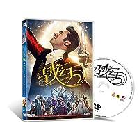 {福斯} 马戏之王(DVD9)