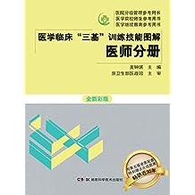 """医学临床""""三基训练""""技能图解医师分册:全新彩版"""