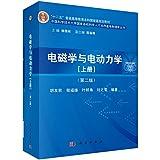 """""""十二五""""普通高等教育本科国家级规划教材·中国科学技术大学国家基础科学人才培养基地物理学丛书:电磁学与电动力学(上册)(第二版)"""