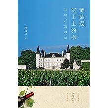 葡萄園泥土上的水:法國紅酒尋味 (Traditional Chinese Edition)
