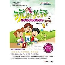 玩转英语:小学生英语文化读本五年级