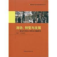 流动、转型与发展:新生代农民工市民化问题研究 (西部地区产业与农村发展系列丛书)