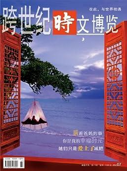 """""""时文博览 月刊 2012年07期"""",作者:[时文博览]"""