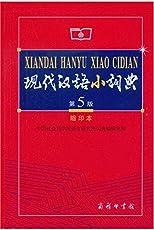 现代汉语小词典(第5版)(缩印本)