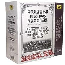 中央乐团四十年代表录音作品集 (中国音乐部分)10CD 正版CD唱片碟片>>>>.影歌碟舞音像