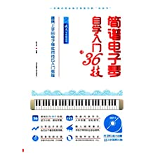 简谱电子琴自学入门36技:最易上手的电子琴实用技巧入门教程(成人零基础适用)(附光盘)