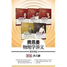 新千年版:费恩曼物理学讲义(套装+补编习题集全5册):经久不衰的物理学高级科普读物