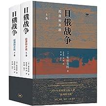 日俄战争:起源和开战(套装共2册)