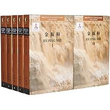 金瓶梅(汉西对照)(套装共9册)