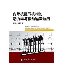 内燃机配气机构的动力学与振动噪声预测