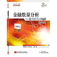 金融数量分析:基于MATLAB编程(第3版)