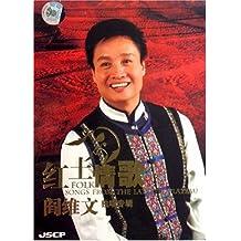 阎维文:独唱专辑红土情歌(CD)