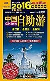 中国自助游(2016全新升级版)(随书附赠精美明信片)