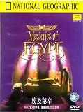 国家地理杂志-埃及秘辛(DVD)