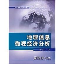 地理信息微观经济分析