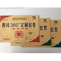 黄冈360定制密卷 六年级下册 语文(RJ)+数学(BSD)+英语(人教PEP) 三本套装
