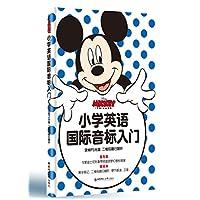 迪士尼:小学英语国际音标入门