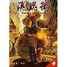 镇魂街04(有妖气连载至今点击量高达42亿,国内屈指可数的超人气漫画作品,同名动画豆瓣评分8.5)