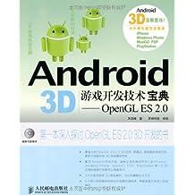 Android 3D游戏开发技术宝典:OpenGL ES 2.0(异步图书)