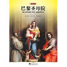巴黎圣母院 (世界十大文学名著)